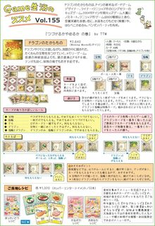 gamelife_155.jpg