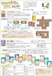 gamelife_161.jpg
