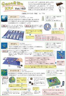 gamelife_163.jpg