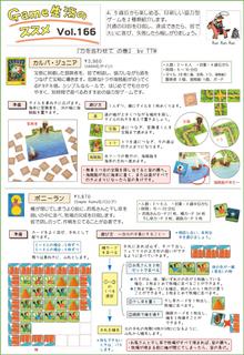 gamelife_166.jpg
