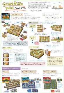 gamelife_173.jpg